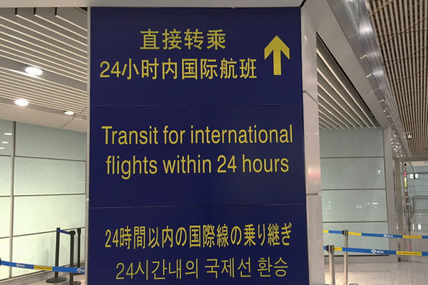 Transit sans visa Beijing Chine